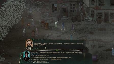 洛式悬疑【冥河:旧日支配者之治】中文实况解说05暗巷中的刺杀者(上)