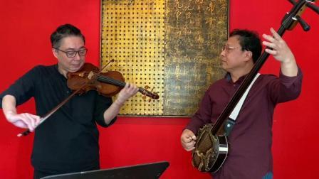 陳明志【風雨同路】給小提琴與三弦