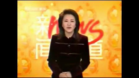 CCTV13新闻频道历年ID(2003——)