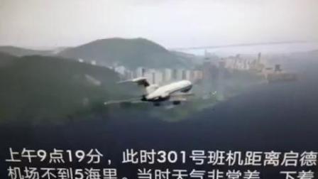 中国民航电脑模拟空难