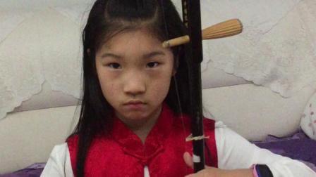 七岁小宝贝郭沐妍2020年上传二胡考级曲目巜喜洋洋》