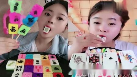 可爱小姐姐试吃:小姐姐吃巧克力麻将糖果,是我向往的生活
