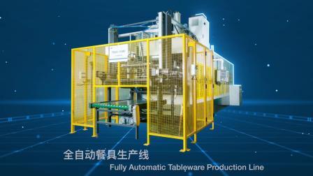 必硕科技 TSA3-11080 一次性环保可降解 全自动纸浆模塑餐具生产设备
