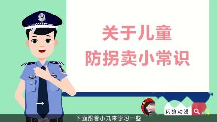 防拐卖科普动漫MG动画短片宣传片制作公司闪狼动漫案例展示