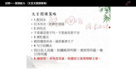 DSE中文科攻略(答題技巧):試卷一 _ 閱讀能力 (文言文閱讀策略)