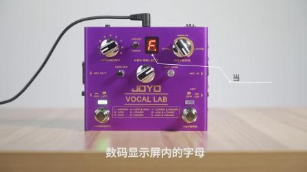 JOYO R-16 VOCAL LAB 人声效果器 使用教程