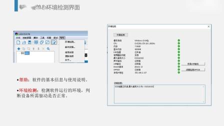 卡莱特培训——LEDVISION软件介绍.mp4