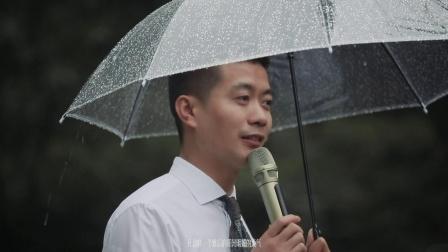 「唯西影像广告片」- [ 阳光明媚 ]的雨中婚礼-汪先声