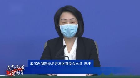20200405 第64场湖北新冠肺炎疫情防控工作新闻发布会 介绍武汉市重点行业有序复工复产情况