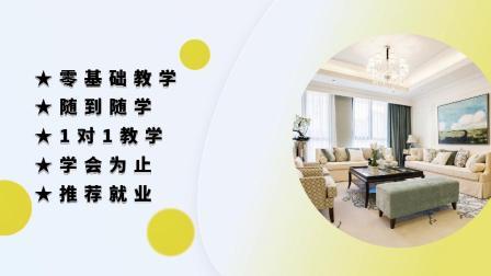 柳州室内设计培训机构_鼎峰设计培训