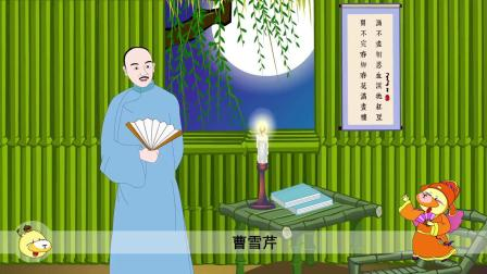 走进名人 第25集 是谁花费十年心血著成中国小说的巅峰之作?_超清