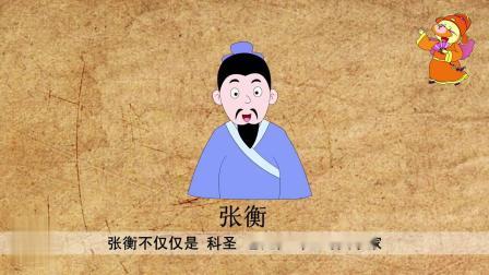"""走进名人 第20集 张衡为什么被后世称为""""科圣""""?_超清"""