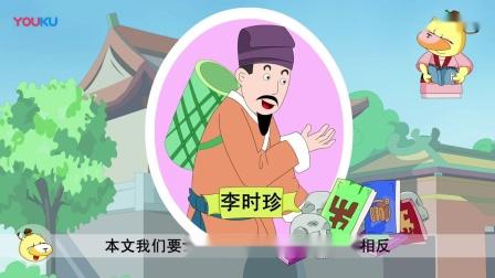 """李时珍缘何被称为""""药圣_超清"""
