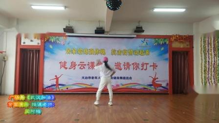广场舞《加油中国 加油武汉》背面演示大冶市老年体协健身舞委员会