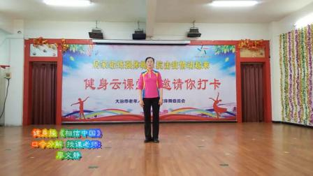健身操《相信中国》口令分解 大冶市老年体协健身舞委员会