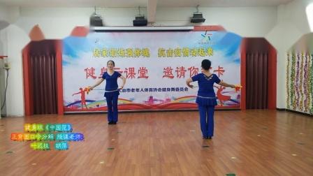 健身球《中国范》正背面口令分解 大冶市老年体协健身舞委员会