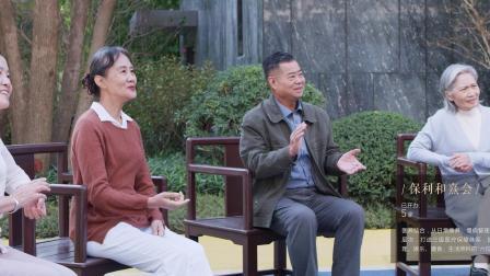 保利华南产城融合-地产宣传片