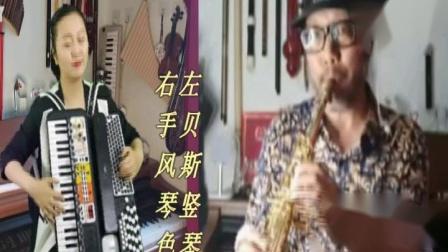 乌苏里船歌新电子手风琴伴奏电吹管萨克斯