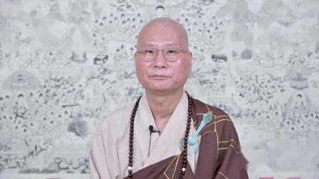 地藏菩薩本願經 第五集|悟道法師主講