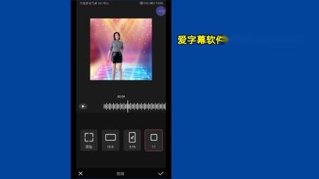 爱字幕软件视频抠像使用教程
