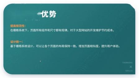 【UI设计训练营】UI设计理论之什么是栅格系统.mp4
