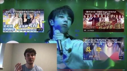 华晨宇 平凡之路 海外观看反应 Chenyu Hua Ordinary Path Live Reaction