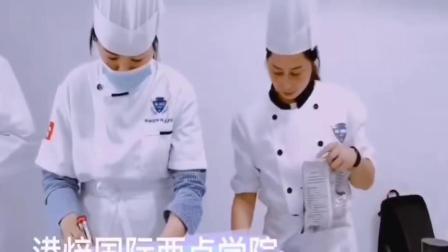 杭州港焙西点杭州宁波嘉兴湖州绍兴学西点蛋糕甜品培训哪里好杭州学西点烘焙去哪里