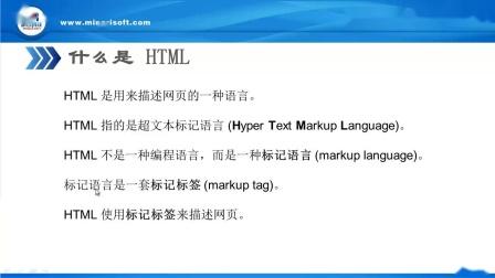 1.1.1什么是HTML
