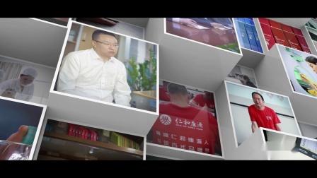 湖北仁和康源农业(藤茶)宣传片