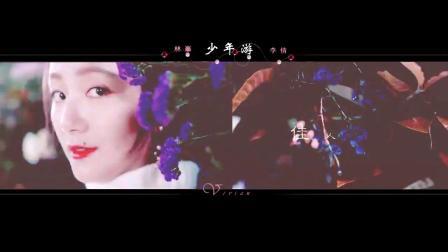 【林峯|林峰李倩】峰倩mv串烧欣赏(第二弹)