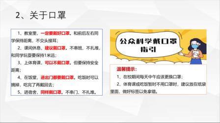 深圳市妇幼保健院科普讲座2(返校期间如何预防新型冠状病毒)