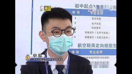 广东南方卫视报道我校优秀学子—广东华文航空艺术职业学校