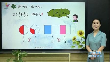 冀教版小学数学三年级下册第八单元 第3课时  分数的大小比较