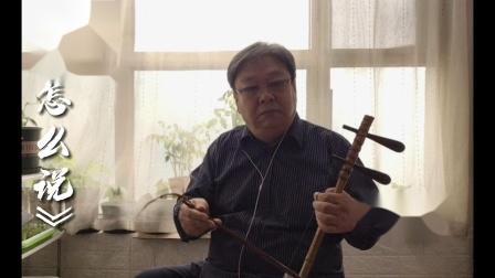 京胡良子学拉歌曲,你怎么说。2020.5.16