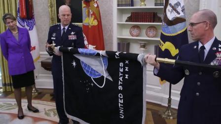 美国太空部队旗帜亮相.mp4