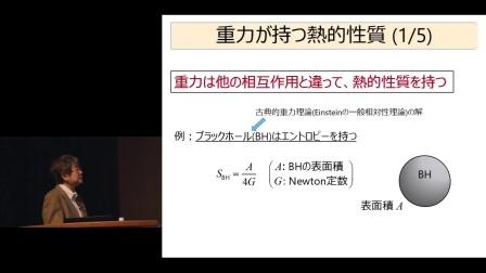 京都大学 市民講座「物理と宇宙」第6回「素粒子論の未解決問題「重力の量子化」とは何か」 2018年10月21日_