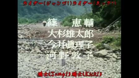 [中文字幕]《假面骑士1号》初代  主题曲   《レッツゴー!! ライダーキック (Let's go!!骑士踢)》演唱:子门真人