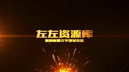 视频制作 191震撼电影风格金色光效粒子汇聚3D文字特效片头ae模板 ae教程