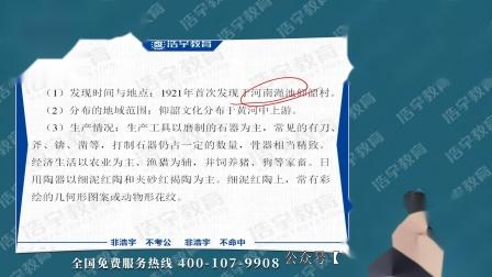 2020甘肃特岗教师招聘考试-浩宇-文科综合-历史