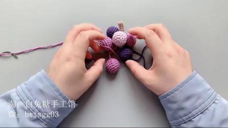 215集【白兔糖手工馆】小葡萄装饰钩针编织视频教程图解视频
