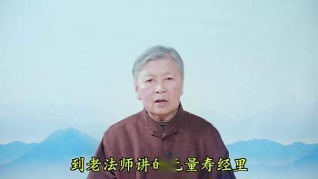 刘素云老师《沐法悟心》第7集 圣德难思 佛恩难报 2020.04.19