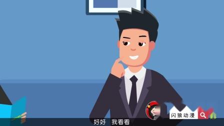 远离非集资MG动漫科普宣传片制作公司闪狼动漫,案例展示