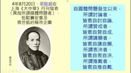 國中歷史 - 洪憲帝制 下