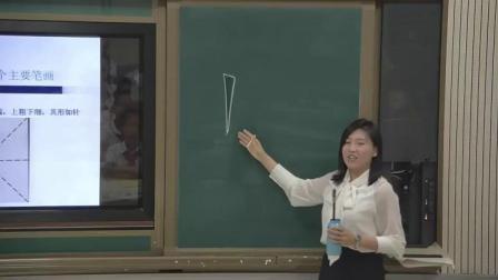 [配课件教案]三年级书法《 竖(二)》吉林郭老师-全国一等奖