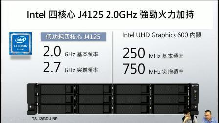 QNAP TS-x53DU 机架式 NAS 即将上市