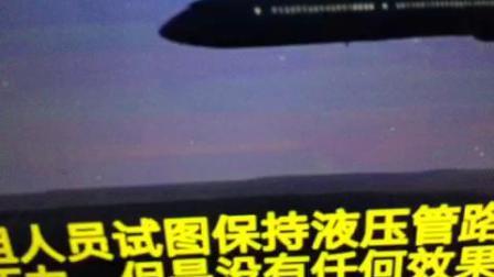 烈火囫囵)贝加尔航空130号航班电脑模拟空难