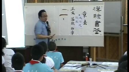 [配课件教案]四年级书法《集字练习上善若水》北京王老师-省一等奖