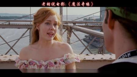 美国奇幻片《魔法奇缘》,白雪公主从下水道来到地球,被小伙捡回去当媳妇!!! !