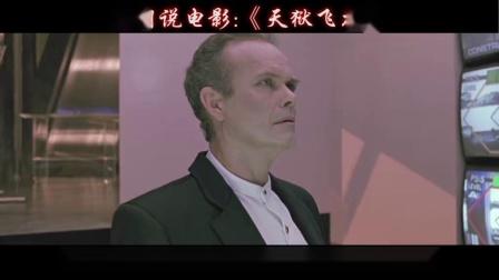美国科幻片《天狱飞龙》