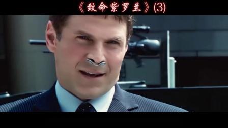 5分钟看完美国科幻片《致命紫罗兰》3
